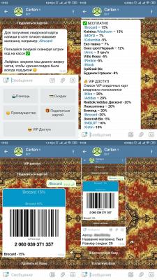 Телеграм бот @Carton - База скидочных карт