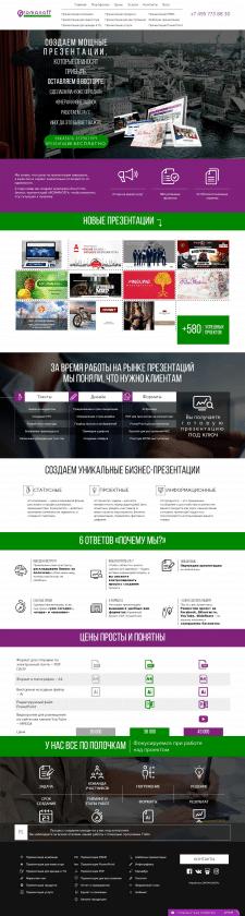 Presstudio (Агенство бизнес презентаций)
