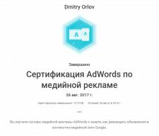 Сертификация по медийной рекламе 2018 г.