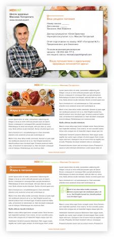 Дизайн страниц рациона