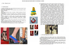 разработка идеи оформления сети обувных салонов