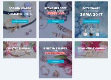 Тематические баннеры для интернет-магазина Raravis