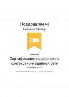 Сертификат Google GDN