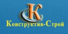 Лого для строй сайта