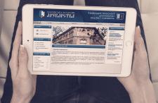 Ukrainian Academy of Printing