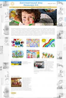 Сайт Благотворительного фонда создан на Wordpress