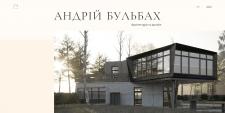 Имиджевый сайт: архитектор Андрей Бульбах