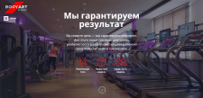 Фитнес клуб BodyArt Fitness