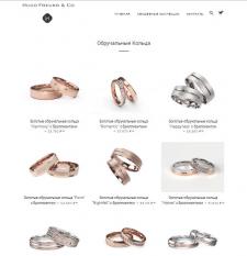 Shopify магазин ювелирных украшений (кольца)