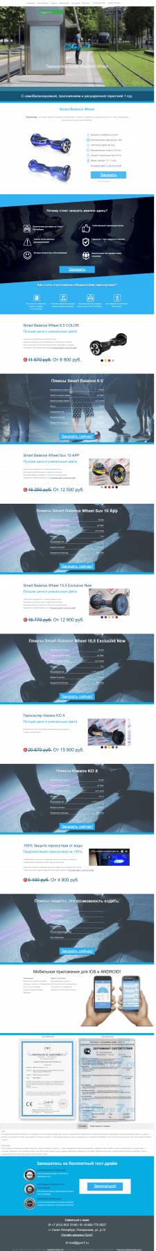 Одностраничный сайт Gyro7