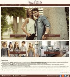 Интернет-магазин одежды «Шаббаш»
