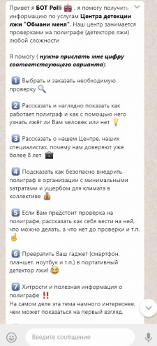 Whatsapp бот lie-to-me