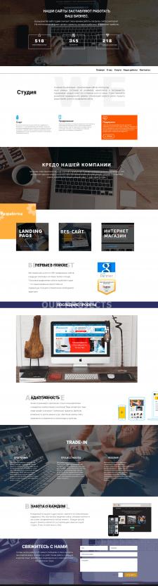 Сайт с нуля на WordPress для веб студии