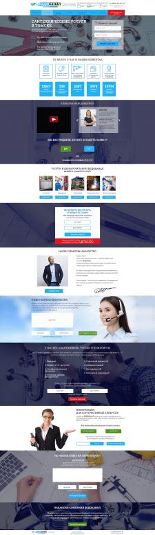 Дизайн сайта сантехнических услуг