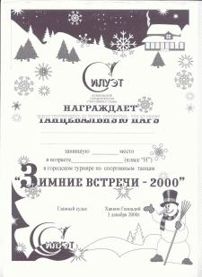 М_045_макет_грамота