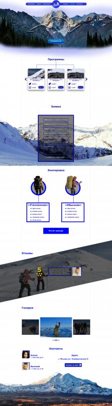 Лэндинг сайта походы на Эльбрус