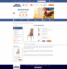 Карточка товара интернет магазина мебели