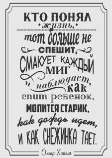 Типографическая композиция