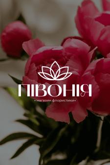 Логотип для магазина флористики