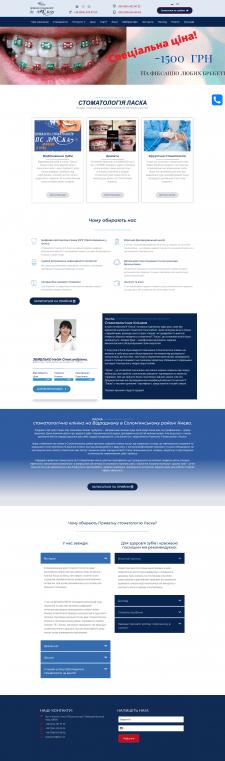 Стоматология ЛАСКА