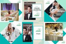 Лента инстаграм для ведущего свадеб
