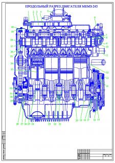 Оцифровка продольного разреза двигателя МЕМЗ-245