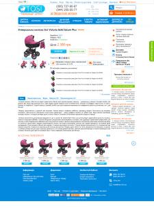 Интернет-магазин детских товаров на Opencart 3