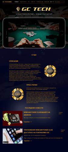 Сайт - визитка разработчиков игр для соц.сетей Wor