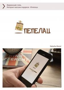 """Интернет-магазин подарков """"Пепелац"""""""