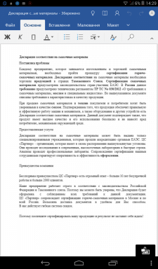 Декларация соответствия на смазочные материалы