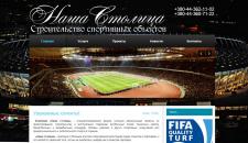 Сайт-визитка. Строительство спортивных обьектов