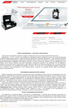 Сайт российского центра сканирования ScanMasters