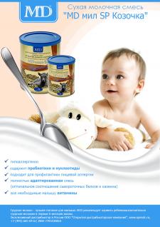 Дизайн рекламы детского питания