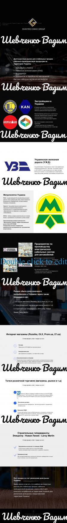 Стратегия развития кабельной продукции в Украине