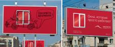 Простая рекламная кампания для простых окон