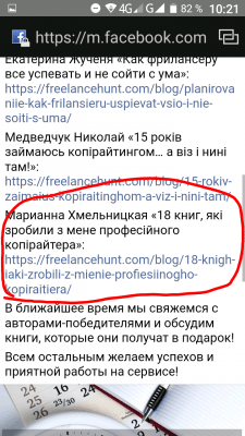 "статья на конкурс ""Фриланс и бизнес"""