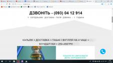 Разработка сайта для компании Аренды кальянов