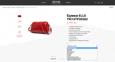 Наполнения интернет магазина сумок