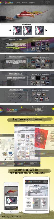 Дизайн и верстка сайта по полиграфии