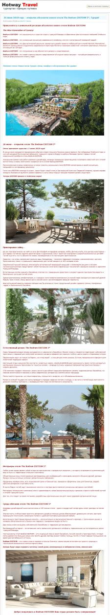 Бодрум эдишн - статья об отеле