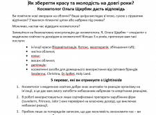 Косметолог в Ровно