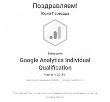 Сертификат Google Analytics