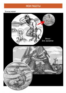 Эскизы для монет