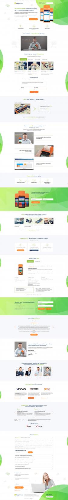 Landing Page «Modulkassa»