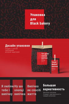 Black Bakery