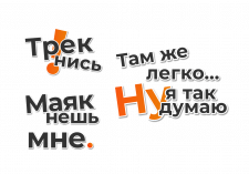 Пример текстовых стикеров