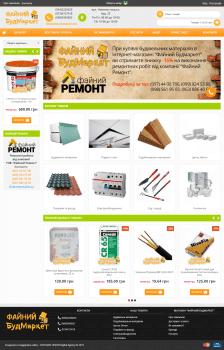 Магазин строительных материалов Файний Будмаркет