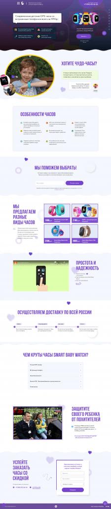 Сайт для магазина детских смарт часов
