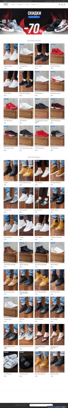 Создание интернет магазина спортивной обуви