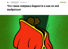 https://lifehacker.ru/lovushka-bednosti/